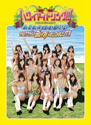 ハワイアイドリング!!! 青い空青い海常夏の島で撮れだか上々 グラビアアイドルのBlu-rayっぽくしてみましたング!!! (ブルーレイディスク)
