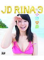 小池里奈「JD RINA 3」 (ブルーレイディスク 3D)