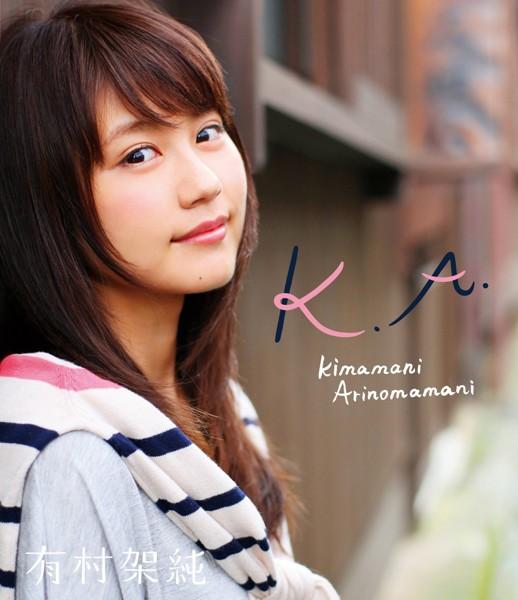 有村架純 K.A. kimamani Arinomamani/有村架純 (ブルーレイディスク)