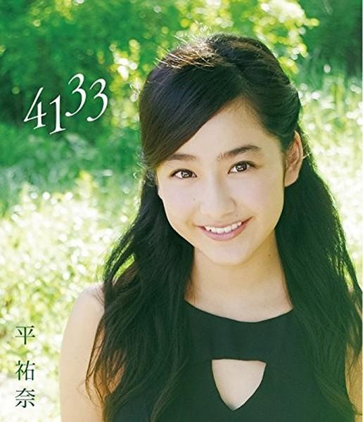 平祐奈 1st Blu-ray「4133」/平祐奈