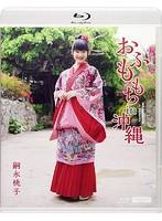 おふももちin沖縄/嗣永桃子 (ブルーレイディスク)