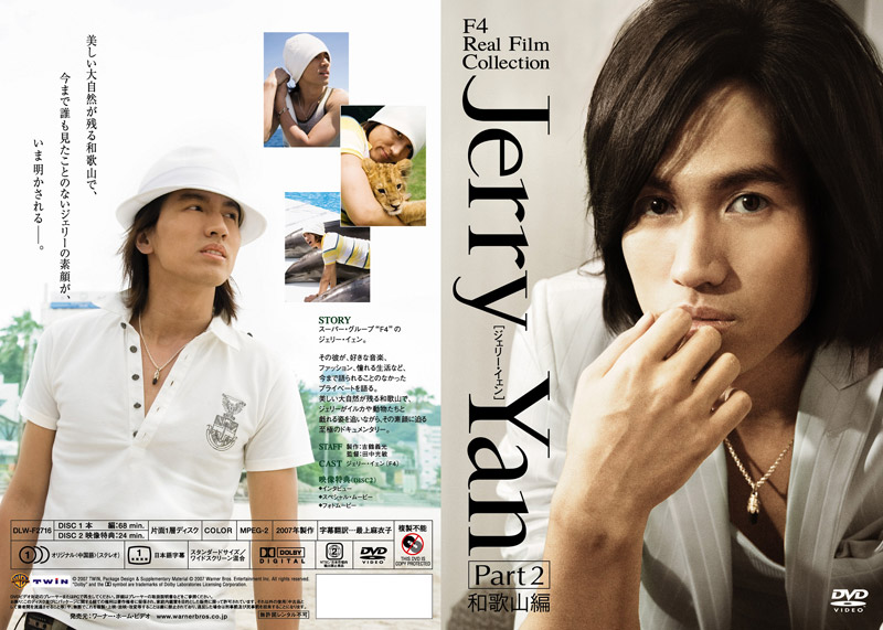F4 Real Film Collection Jerry Yan ジェリー・イェン PART2 和歌山編