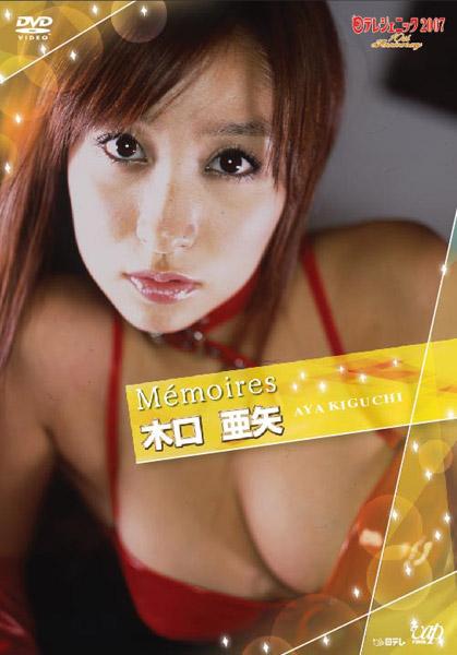 [イメージビデオ]「日テレジェニック2007 Memories 木口亜矢」(木口亜矢)