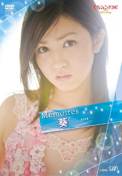 日テレジェニック2007 Memories 葵