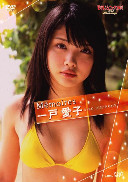 日テレジェニック2007 Memories 一戸愛子