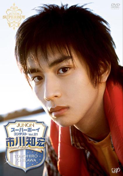 JUNONスーパーボーイ・コンテスト Vol.21 市川知宏