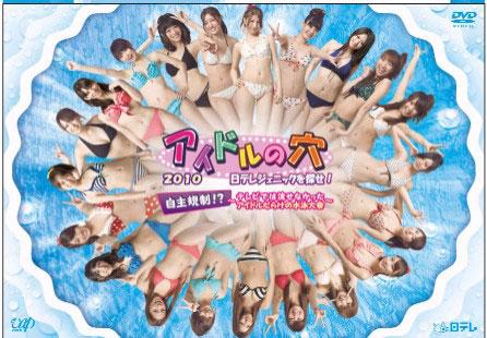 アイドルの穴2010 日テレジェニックを探せ! 自主規制!?~テレビでは流せなかったアイドルだらけの水泳大会~