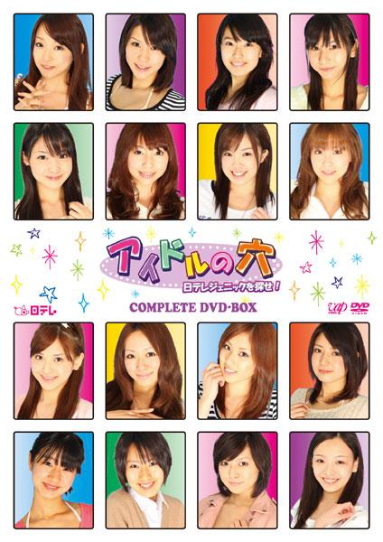 アイドルの穴~日テレジェニックを探せ!~ COMPLETE DVD-BOX (本編2枚+特典ディスク1枚)