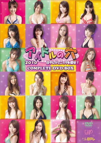 アイドルの穴2010 日テレジェニックを探せ! COMPLETE DVD-BOX (本編3枚組+特典ディスク1枚 生産限定)