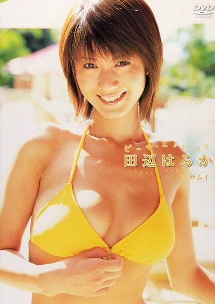 Beach Angels ビーチエンジェルズ 田辺はるか in サムイ/田辺はるか