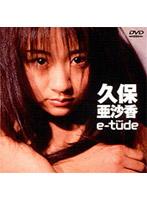 e-tude/久保亜沙香, Asaka Kubo
