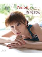 Period Premium/森崎友紀 (初回限定版 ブルーレイディスク+DVD)