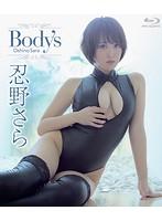 忍野さら Body's サンプル動画