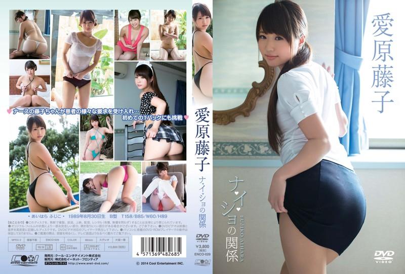 [ENCO-029] Fujiko Aihara 愛原藤子 ナ・イ・ショの関係
