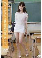 夏目百合子 教育実習生の夏目百合子です サンプル動画&画像