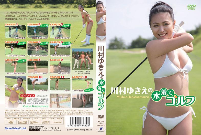 川村ゆきえの水着でゴルフ