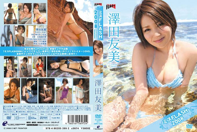 ミスFLASH2008 澤田友美