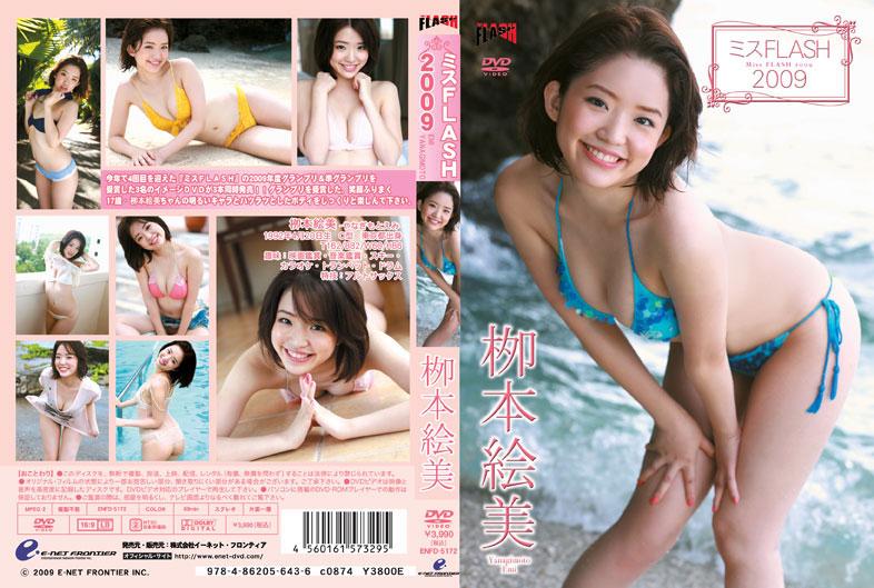 ミスFLASH2009 柳本絵美/柳本絵美