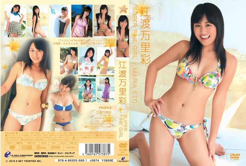 SUPER FINE GIRL/江渡万里彩