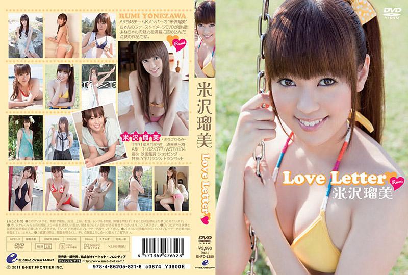 Love Letter/米沢瑠美