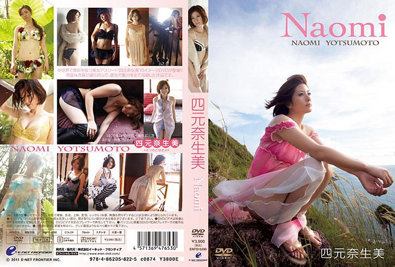Naomi/四元奈生美