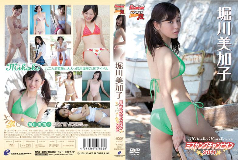 ミスヤングチャンピオン2011 堀川美加子