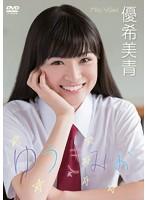 ゆうきみお/優希美青