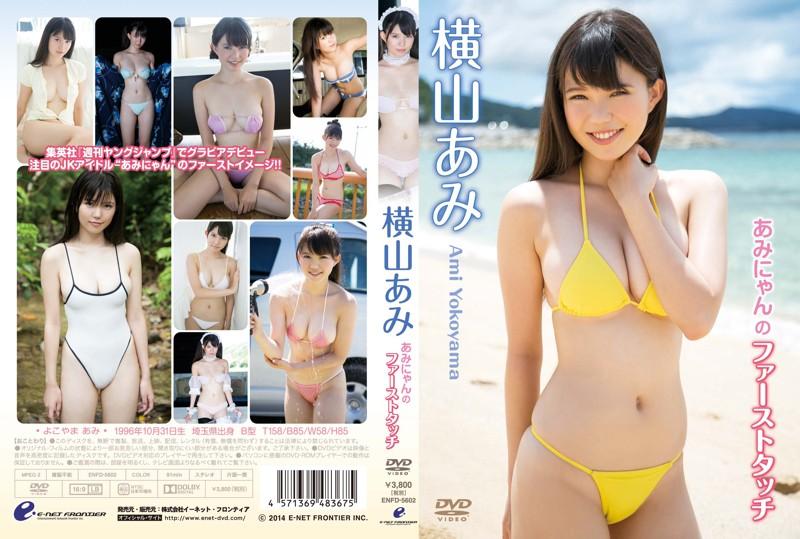 [ENFD-5602] Ami Yokoyama 横山あみ あみにゃんのファーストタッチ