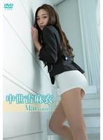 Mai name is/中世古麻衣