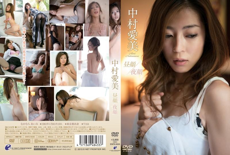 [ENFD-5630] Aimi Nakamura 中村愛美 昼顔・夜顔