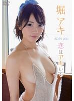堀アキ 恋はアキいろ サンプル動画