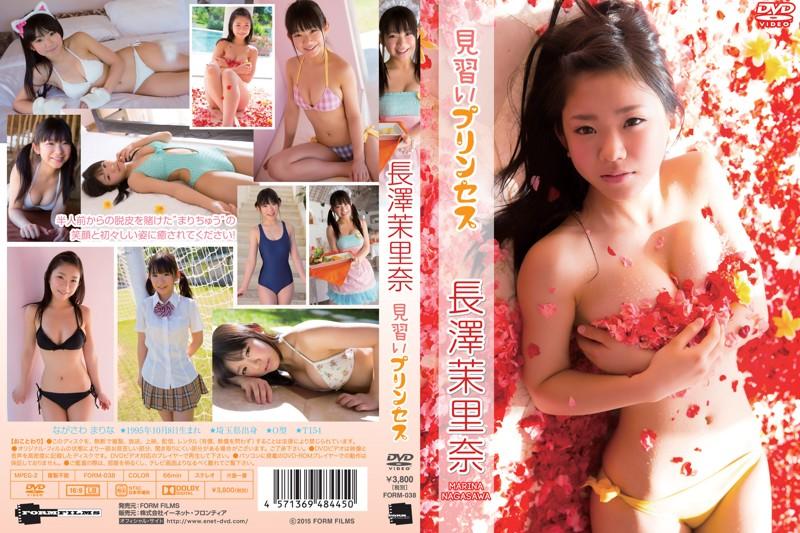 [FORM-038] Marina Nagasawa 長澤茉里奈 見習いプリンセス