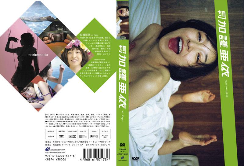 月刊 加護亜依/加護亜依