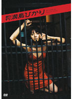 月刊 満島ひかり/満島ひかり