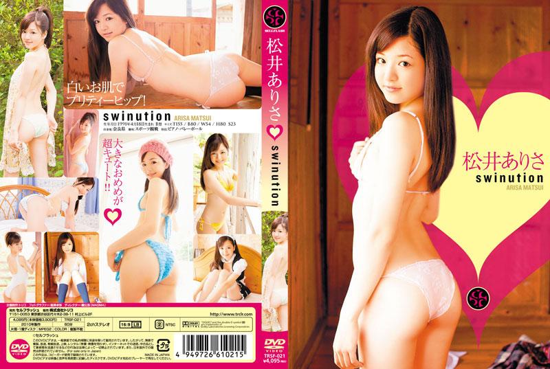 SWINUTION/松井ありさ
