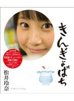 きんぎょばち/松井玲奈