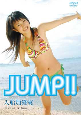 JUMP!!/入船加澄実