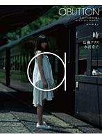 aBUTTON Vol.2 時:広瀬アリス 水沢奈子 (ブルーレイディスク)