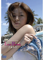 Love Passion/吉永みち