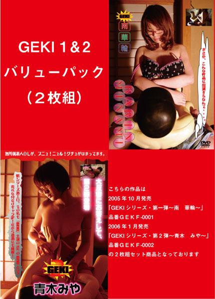 GEKI 1&2 バリューパック(2枚組)