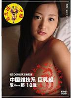 中国雑技系 巨乳組 尼那(ニナ)18歳
