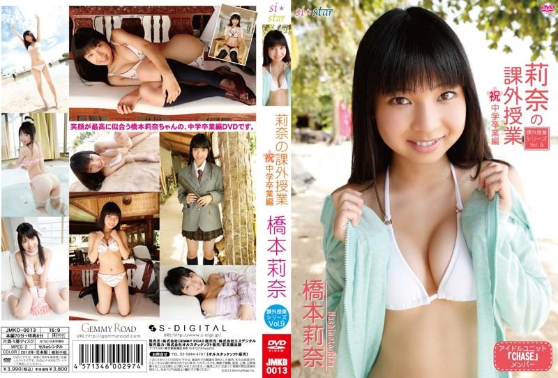 莉奈の課外授業 ~Vol.9~ 祝中学卒業編/橋本莉奈