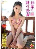 鈴華の課外授業 〜Vol.19〜/上野鈴華【特典付き】