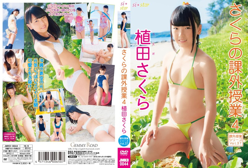 [JMKD-0044] Sakura Ueda 植田さくら さくらの課外授業4 ~Vol.37~