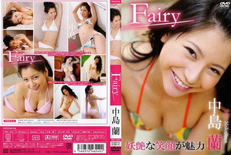 Fairy/中島蘭