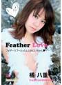 Feather Love�����ä���Ȥ��ˤ������/��Ȭ��