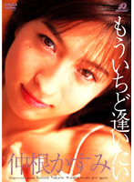 仲根かすみ もういちど逢いたい Special Price DVD, Kasumi Nakane