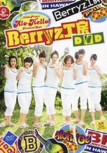 アロハロ!Berryz工房 DVD/Berryz工房