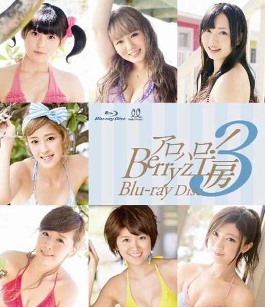 アロハロ!3 Berryz工房/Berryz工房 (ブルーレイディスク)