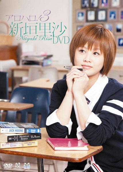 アロハロ!3 新垣里沙 DVD/新垣里沙